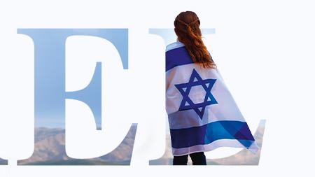 As renovações futuras de israel