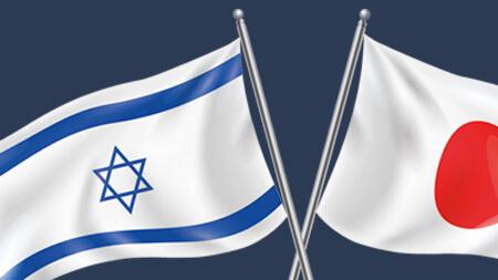 Relações econômicas entre Israel e Japão